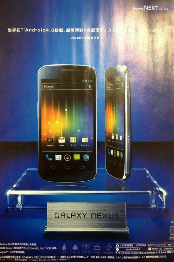 Samsung GALAXY Nexus (Nexus Prime) Specs Leaked